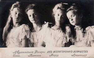 Las grandes duquesas de Rusia