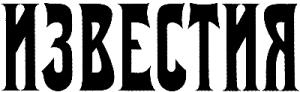 izvestia_logo