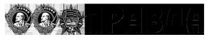 pravda_gazeta_logo